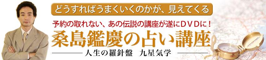 うまくいく方法がみえてくる、予約の取れない桑島鑑慶の「九星気学」占い講座